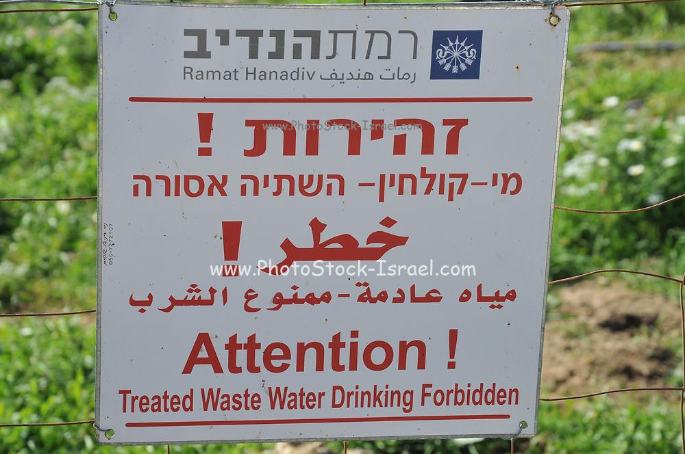 Treated waste water used for irrigation Photographed at Ramat Hanadiv gardens near Zichron Ya'acov, Mount Carmel, Israel