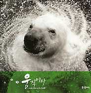 Publication: Green Art Festival 2007, Exhibition Book, (Korea), Photographs by Heidi & Hans-Juergen Koch/animal-affairs.com