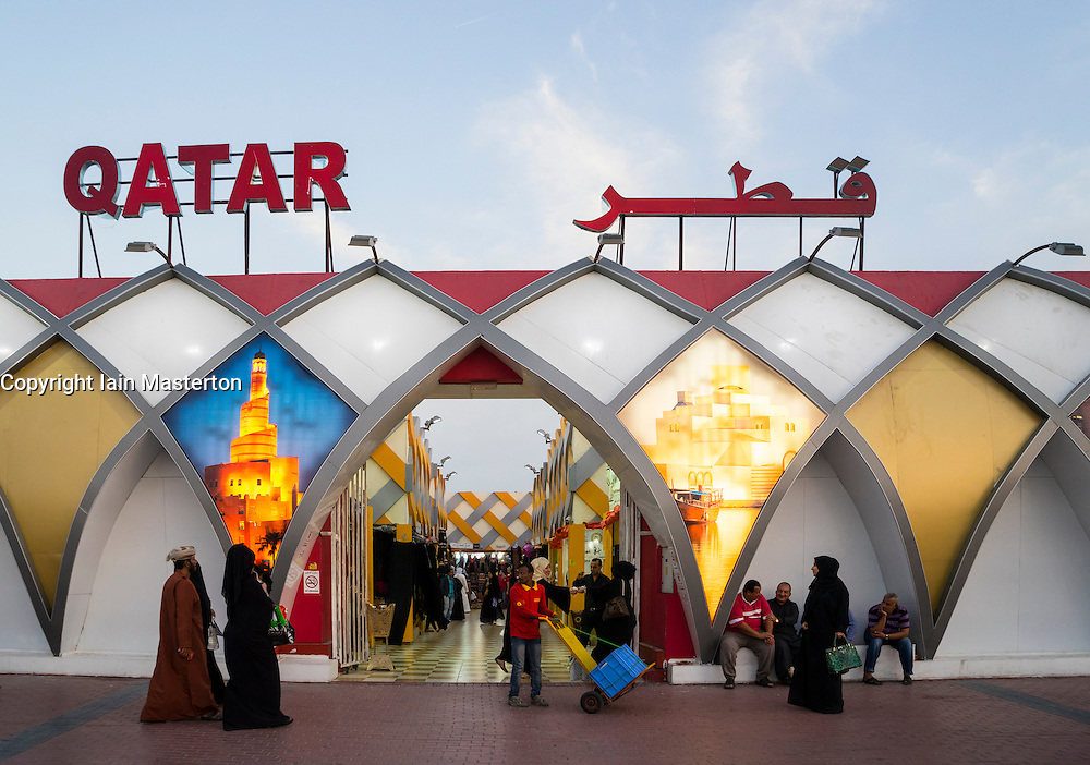 Qatar pavilion at Global Village tourist cultural attraction in Dubai United Arab Emirates