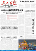 February 27, 2021 (ASIA-PACIFIC): Front-page: Today's Newspapers In Asia-Pacific