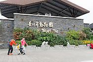 The entrance to the Taipei Zoo.
