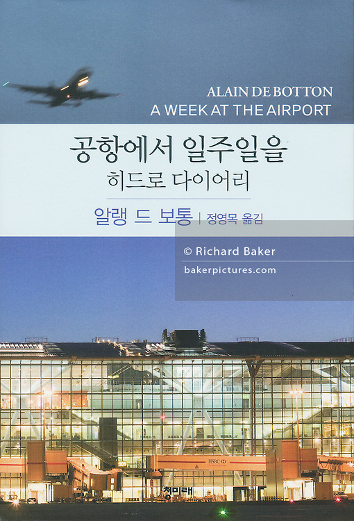 """Korean language edition book cover of Alain de Botton's """"A Week at the Airport: A Heathrow Diary"""" containing photography by Richard Baker."""