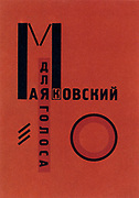 Design by Lazar Lissitzky for the cover of a book by the Vladimir Mayakovsky, 1923. Russia USSR  Communism Communist Geometric Abstract