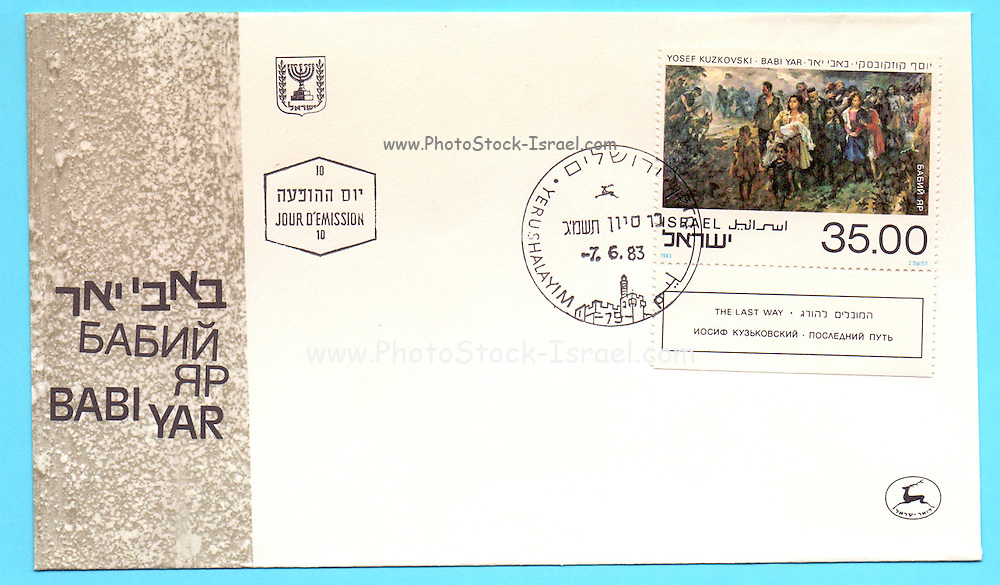 First day cover of an Israeli stamp of the painting of Babi Yar The Last Way by Yosef Kuzkovski 1983