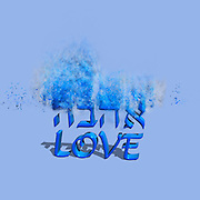 Famous humourous quotes series: Exploding Love in Hebrew and English Ahava