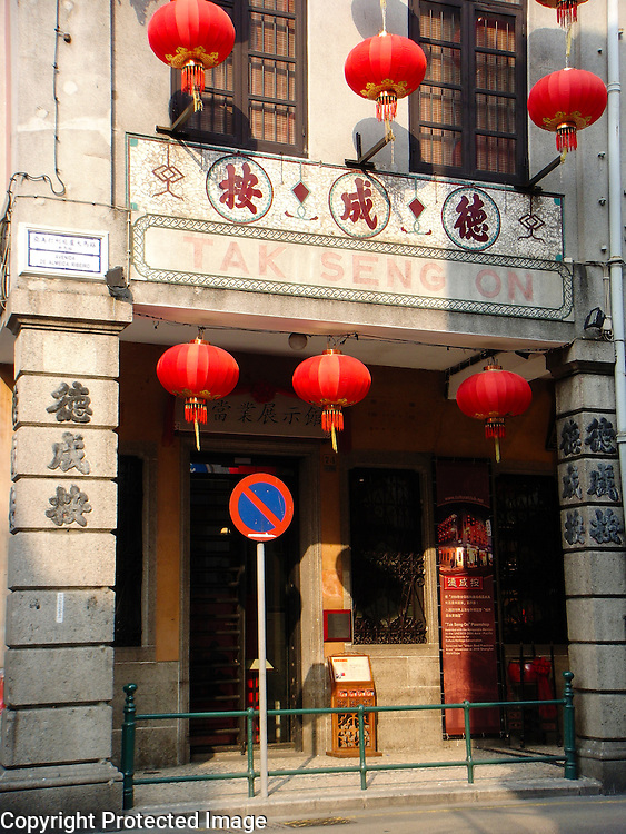 The Tak Seng On Pawn Shop in Macau has received an honourable mention from UNESCO's Asia-Pacific Awards for the Conservation of Cultural Heritage