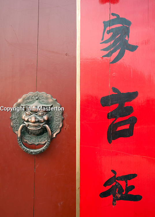 Traditional decoration with poem on door to house in Beijing hutong