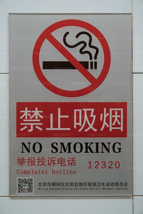 No smoking notice in men's toilets. You can click on the application and alert the authorities to report offenders who are smoking in non-smoking environments