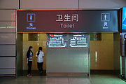 Shanghai Hongqiao Train Station Interactive Toilet signs. Exterior of toilets in Train Station displaying number of spaces/toilets available and where they are, like a seating park.