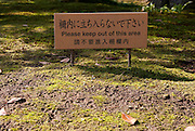 A sign in Kenrokuen Gardens in Kanazawa warning tourist to keep out of the area. Kanazawa Japan. Wednesday October 15th 2008
