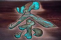 """Japon, île de Honshu, région de Kansaï, Uji, boutique de thé, le mot """"thé""""  // Japan, Honshu island, Kansai region, Uji, tea shop, the word """"tea"""""""