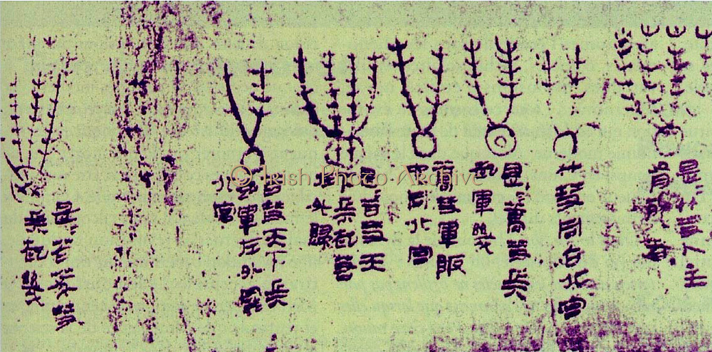 The Mawangdui silk, a Chinese 'textbook' of cometary forms and the various disasters associated with them, was compiled sometime around 300 B.C.