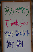 A message of thanks from Ishinomaki residents to volunteers from the Peace Boat taking part in the clean-up operations in Ishinomaki, Miyagi Friday May 6th 2011. Around 350 volunteers took part in the relief effort over the Golden Week holiday, including 41 foreigners, clearing mud and removing debris from this coastal town which more almost levelled in the March 11th earthquake and tsunami.