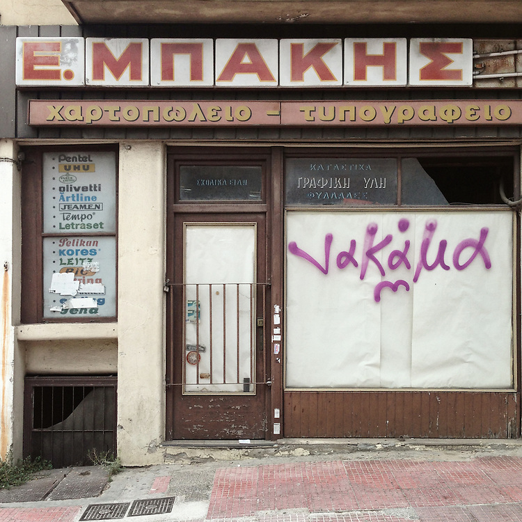 A closed down stationery and printing shop in Ag Konstantinou Str, Athens