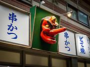 Shinsekai neighborhood, restaurant display