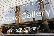 The Paris-Beijing Photo Gallery in the 798 art district in Beijing.