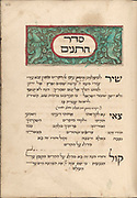 A page from an 18th century Jewish prayer book (Maḥzor or Sidur) printed in France in the 1700s marriage rites