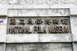 Gyeongbok Palace, National Folk Museum