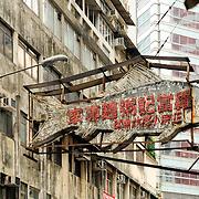 Old Fish Sign, Sai Wan, Hong Kong Island, Hong Kong, China, East Asia