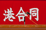A microphone on the stage at The National Worker`s Rally organised by Marxist groups and Doro Chiba labour union in Hibiya Park, Tokyo, Japan, Sunday, November 1st 2009