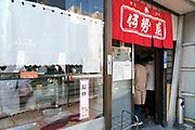 antrance to a small mochi gashi sweet shop Japan Yokosuka