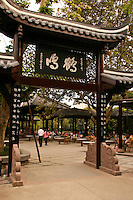 Renmin Park Gate, Chengdu - Renmin Park or Peoples Park in Chengdu has many teahouses, a large pond, pleasure boats and lots of greenery right in the center of Chengdu.