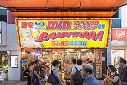 DVD video shop in Akihabara known as Electric Town or Geek Town selling Manga based games and videos in Tokyo Japan