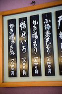 The menu written in Japanese at the Sarashina Horii Restaurant. Tokyo, Japan.