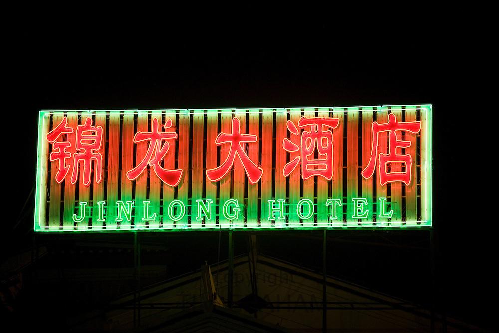 Neon Jinlong Hotel sign in East Street, Yangsuo, China
