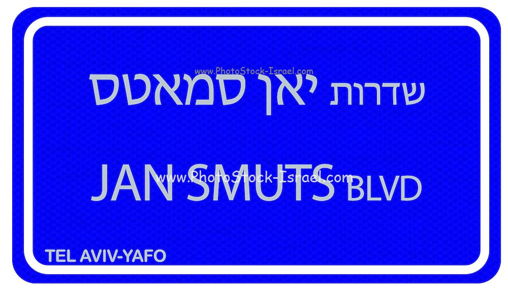 Street sign series. Streets in Tel Aviv, Israel in English and Hebrew Jan Smuts Boulevard