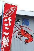 Japanese Seafood Shop