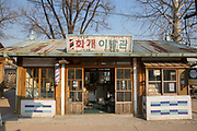 Streets to the past. Recreated authentic streets representing Korean culture from the 1970s and 1980s form part of an outside display in the grounds of the National Folk Museum of Korea on 26th February 2018 in Seoul, South Korea