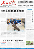 April 11, 2021 - ASIA-PACIFIC: Front-page: Today's Newspapers In Asia-Pacific