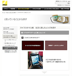 Nikon advertisement screenshot; iPad screen