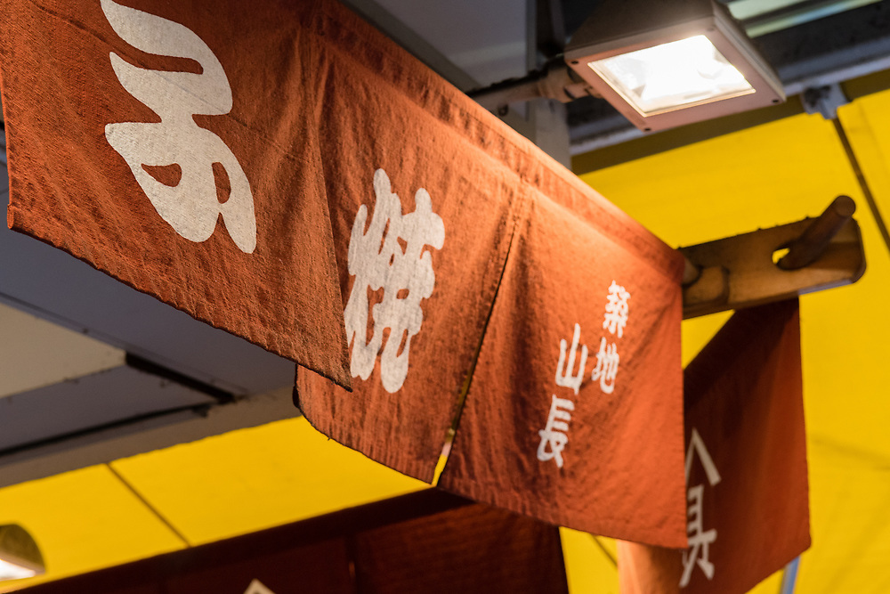 Sign above a food stall in Tokyo.
