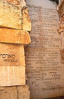 Israel - Jerusalem - Musée de l'Holocauste