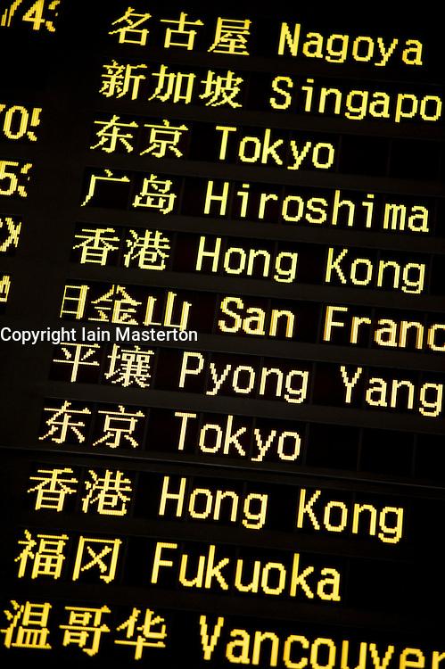 International Arrivals flight information board at new Terminal 3 at Beijing International Airport 2009
