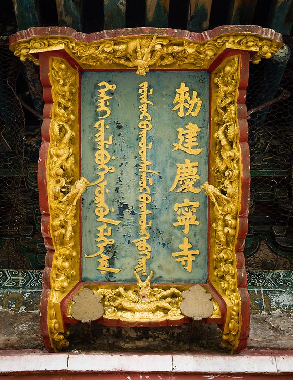 Calligraphy in Mongolian script and Chinese characters at Amarbayasgalant Monastery, Mongolia. Photo ©robertvansluis.com