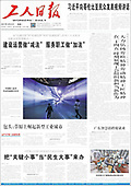 March 22, 2021 (ASIA-PACIFIC): Front-page: Today's Newspapers In Asia-Pacific