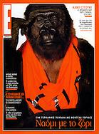 EPSILON (Greece), cover, 1/2005, Photograph by Heidi & Hans-Juergen Koch/animal-affairs.com