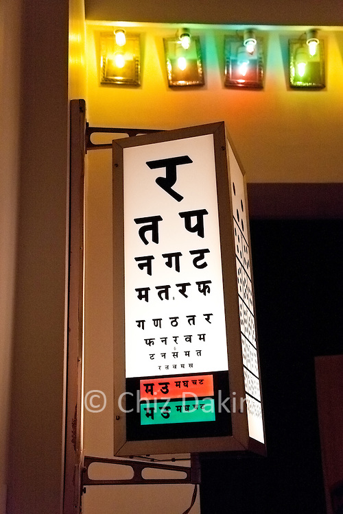 Bizarre decor (designer lampshade as opticians chart) in the 4th floor rooms of Hotel Broadway, Delhi