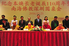 China: The eminent monks all over the world attend 110th anniversary of Shibenhuan's birth, 21 Oct.