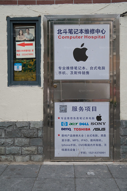 Directions to a Computer hospital