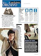 lifestyle feature in COSMOPOLITAN Greece :: April 2010