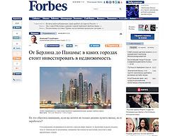 Forbes magazine Russia; Skyline of Dubai at night