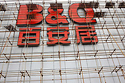 Scaffolding built around a B&Q hardware store in Shanghai, China on 04 August 2009.