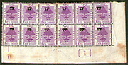 Cylinder block of Orange Free State telegraph stamps. 1898. The Orange Free State (Oranje-Vrystaat) was an independent Boer sovereign republic under British suzerainty in Southern Africa during the second half of the 19th century, which ceased to exist after it was defeated and surrendered to the British Empire at the end of the Second Boer War in 1902. It is one of the three historical precursors to the present-day Free State province.
