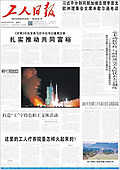 October 16, 2021 - ASIA-PACIFIC: Front-page: Today's Newspapers In Asia-Pacific
