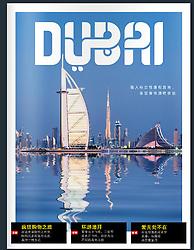 Dubai Mandarin Magazine; Front cover , Burj Al Arab hotel and skyline of Dubai