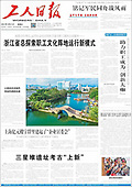 March 21, 2021 (ASIA-PACIFIC): Front-page: Today's Newspapers In Asia-Pacific